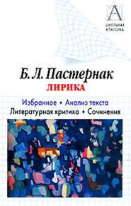 Б. Л. Пастернак Лирика. Избранное. Анализ текста. Литературная критика. Сочинения.