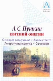 А. С. Пушкин «Евгений Онегин». Основное содержание. Анализ текста. Литературная критика. Сочинения