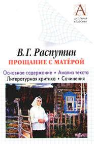 В. Г. Распутин «Прощание с Матерой». Основное содержание. Анализ текста. Литературная критика. Сочинения