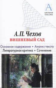 А. П. Чехов «Вишневый сад». Краткое содержание. Анализ текста. Литературная критика. Сочинения