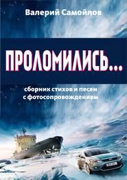 Проломились… - Валерий Самойлов
