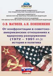 От конфронтации в советско-амери… - О. В. Матвеев и др.