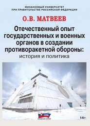Отечественный опыт государственн… - О. В. Матвеев