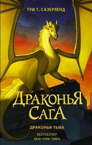 Драконья тьма - Туи Сазерленд