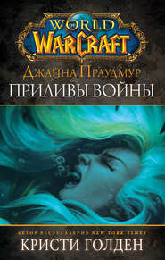 World of Warcraft: Джайна Праудм… - Кристи Голден