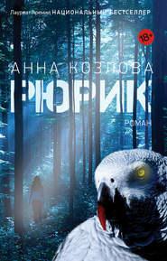 Рюрик - Анна Козлова