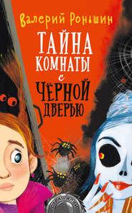 Тайна комнаты с чёрной дверь… - Валерий Роньшин