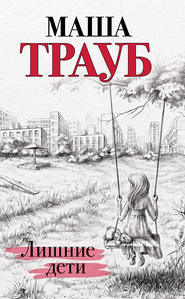 Лишние дети - Маша Трауб