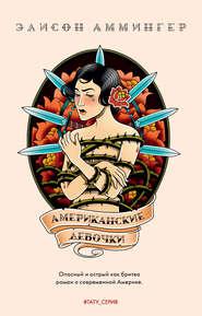 Американские девочки - Элисон Аммингер