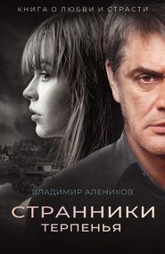 Странники терпенья - Владимир Алеников