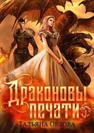 Драконовы печати - Тальяна Орлова