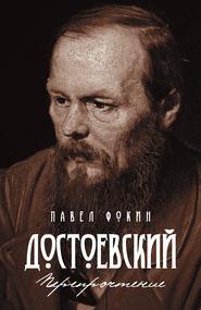Достоевский. Перепрочтение - Павел Фокин