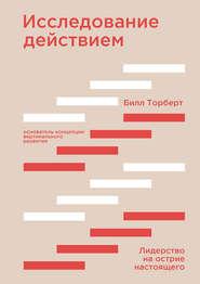 Исследование действием - Билл Торберт