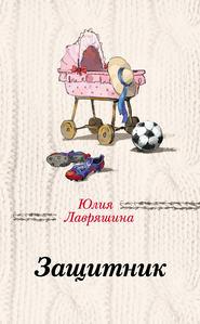 Защитник - Юлия Лавряшина
