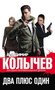 Два плюс один - Владимир Колычев