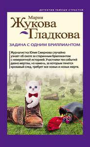 Задача с одним бриллиантом - Мария Жукова-Гладкова