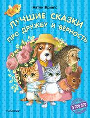 Лучшие сказки про дружбу и верно… - Антун Крингс