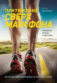 Притяжение сверхмарафона - Максим Воробьев