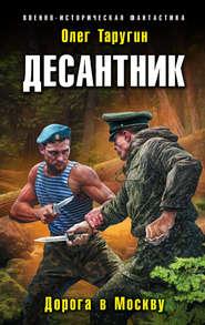 Десантник. Дорога в Москву - Олег Таругин