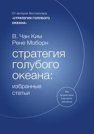 Стратегия голубого океана: избра… - Рене Моборн и др.