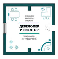 Девелопер и риелтор - Сергей Разуваев и др.