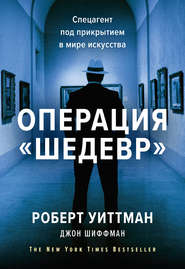 Операция «Шедевр» - Роберт Уиттман и др.