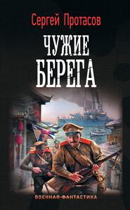 Цусимские хроники. Чужие берег… - Сергей Протасов