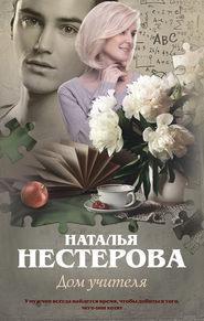 Дом учителя - Наталья Нестерова