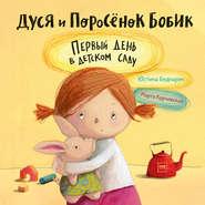 Дуся и Поросёнок Бобик - Юстина Беднарек