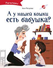 А у нашей кошки есть бабушка… - Ася Петрова