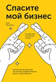 Спасите мой бизнес - Алла Милютина