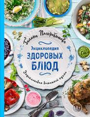 Энциклопедия здоровых блюд - Галина Поскребышева