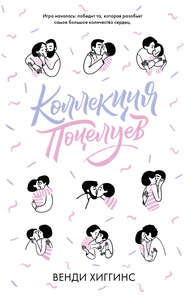 Коллекция поцелуев - Венди Хиггинс