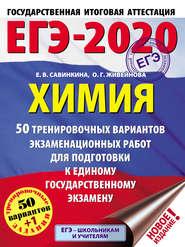 ЕГЭ-2020. Химия. 50 тренировочных вариантов экзаменационных работ для подготовки к единому государственному экзамену