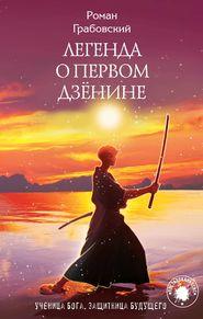 Легенда о Первом Дзёнине - Роман Грабовский