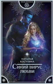 Синий вирус любви - Наталья Косухина