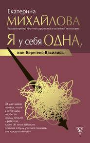 Я у себя одна, или Веретено Васи… - Екатерина Львовна Михайлова
