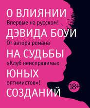 О влиянии Дэвида Боуи на судьбы … - Жан-Мишель Генассия
