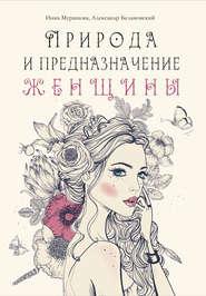 Природа и предназначение женщин… - Александр Белановский и др.