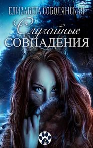 Случайное совпадение - Елизавета Соболянская