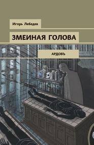 Змеиная голова - Игорь Лебедев