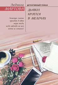 Дьявол кроется в мелочах - Людмила Мартова