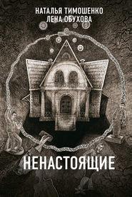 Ненастоящие - Лена Обухова и др.