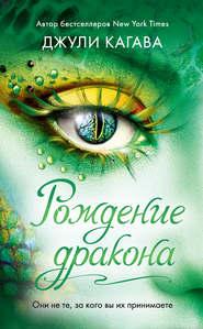 Рождение дракона - Джули Кагава