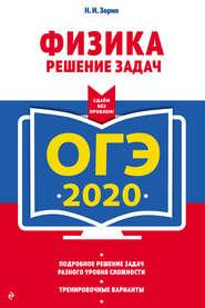 ОГЭ-2020. Физика. Решение задач
