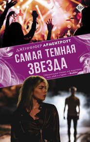 Самая темная звезда - Дженнифер Ли Арментроут