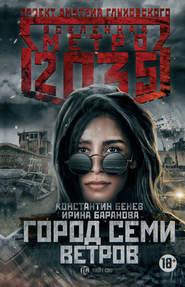 Метро 2035: Город семи ветро… - Ирина Баранова и др.