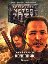 Метро 2033: Кочевник - Сергей Алексеев