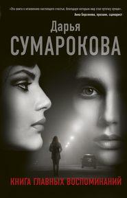 Книга главных воспоминаний - Дарья Сумарокова