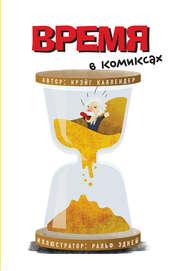 Время в комиксах - Крэйг Каллендер